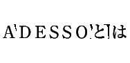 ADESSOとは ADESSOの理念そして3つの心