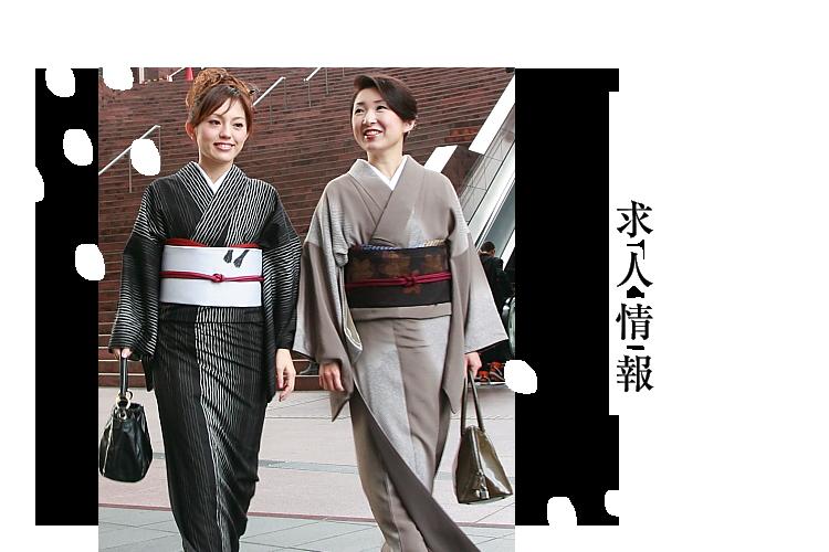 求人情報 日本の伝統文化「きもの」「より多くの方に伝統文化を伝える」それが私たちの使命です。
