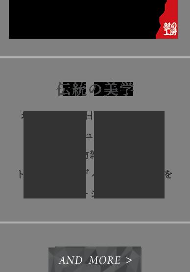 きもの工房一休日本伝統の美現代に息づく日本の伝統美を、オートクチュールきもの・帯・小物雑貨など、トータルコーディネートで装いをプレゼンテーションします。