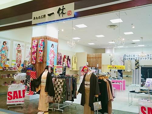 きもの工房一休 札幌元町店