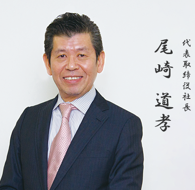 代表取締役社長 尾崎道孝